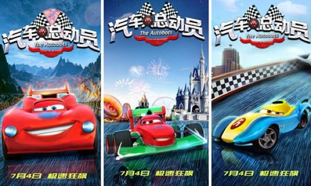 """Shanghai Court Awards in Disney's Favor for """"Cars"""" Knockoff Movie"""